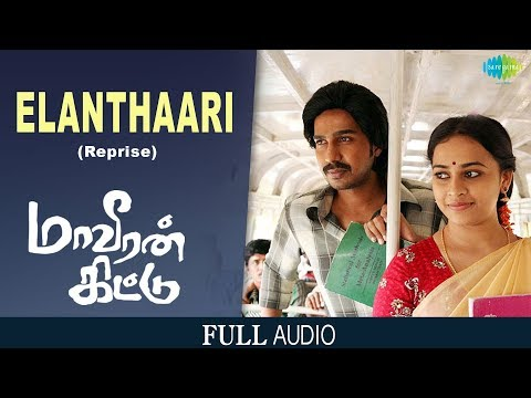 Elanthaari -Reprise | Audio | Maaveeran Kittu | D.Imman |Vishnu Vishal |Sri Divya |Pooja Vaidhyanath