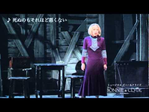 ミュージカル『ボニー&クライド』 ボニー(濱田めぐみ)ダイジェスト