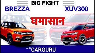 Mahindra XUV 300 vs Maruti Brezza | The Big Fight by CARGURU |