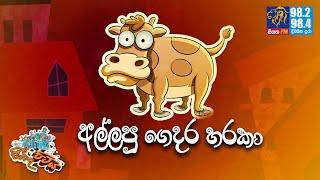 JINTHU PITIYA | @Siyatha FM 04 03 2021