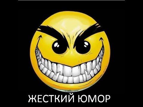 жесткий юмор))))) смотреть обязательно))))