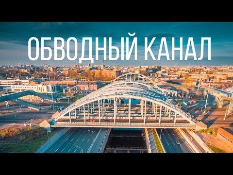 Мосты Петербурга. Обводный канал // Saint Petersburg Bridges. Aerial.Timelab.pro