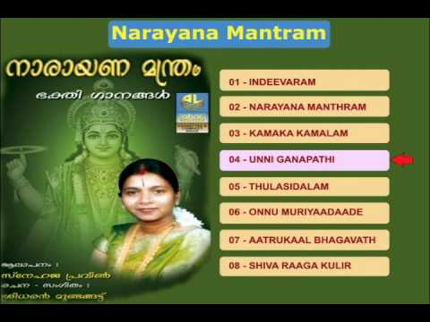 Narayana Mantram Songs | Malayalam devotional songs