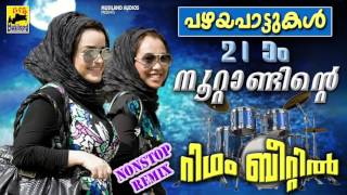 Malayalam Nonstop Remix Mappila Songs | Non Stop Old Mappila Pattukal | Pazhaya Mappila Pattukal