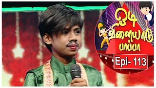 Odi Vilayadu Pappa - Season 6 | #113 | Tarun | 03/04/2018 | Kalaignar Tv