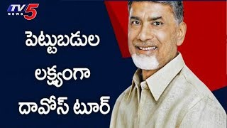 CM Chandrababu To Attend 25 Meets In 4 Days In Davos Tour