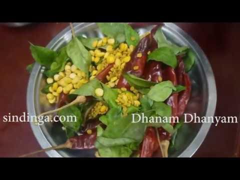 ஐயங்கார் புளிசாத பொடி Iyyangar Pulihora powder recipe