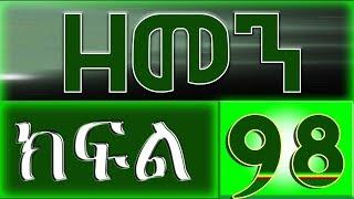Zemen Drama - Part 98 (Ethiopian Drama)