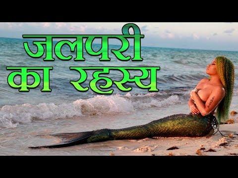 Jalpari जलपरी के अद्भुत रहस्य ऐसा अनसुना खुलासा के होश उड़ जायेंगे  | Rahasya Max thumbnail