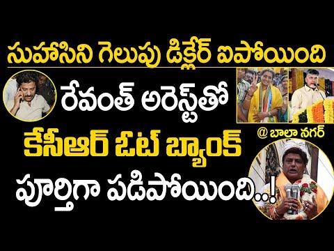 సుహాసిని గెలుపు డిక్లేర్ అయిపొయింది | Balakrishna Campaign In Balanagar | Nandamuri Suhasini TDP MLA