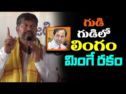 T TDP President L Ramana SENSATIONAL Comments on TRS Govt | Telangana Election Campaign