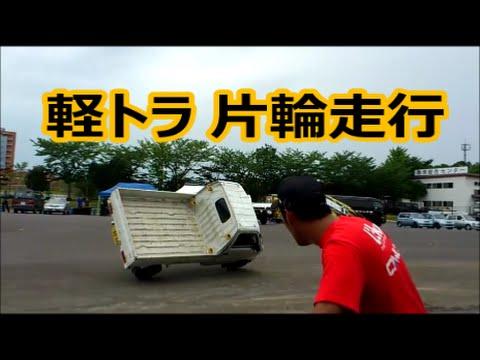 軽トラ 危険運転の演芸会!片輪走行 Japanese mini truck