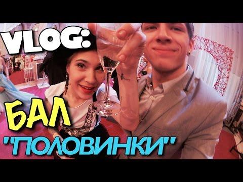 VLOG: Все на БАЛ! Половинки / Андрей Мартыненко
