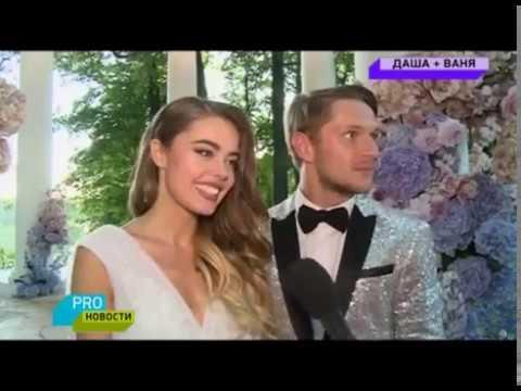 PRO-Новости МУЗ-ТВ: Ваня + Даша. Свадьба.