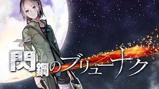 sasakure.UK - Brionac of Steel-flash feat. Perio / 閃鋼のブリューナク feat. ピリオ [Game Movie]