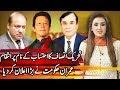 Revenge or Accountability of PM Imran Khan?   Express Experts 12 November 2018   Express News