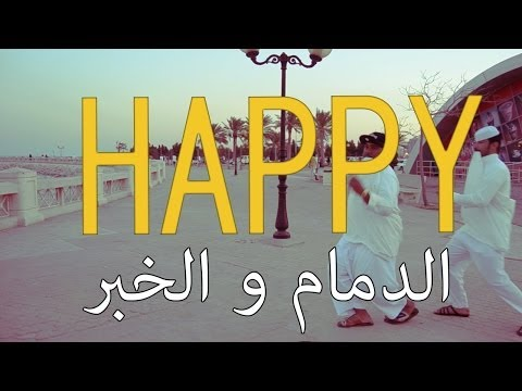 Pharrell Williams - HAPPY (We Are From KSA) Saudi #Happyday