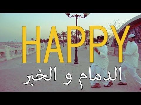 Pharrell Williams - Happy (we Are From Ksa) Saudi #happyday video