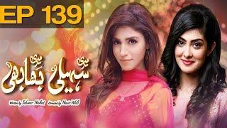 Meri Saheli Meri Bhabhi - Episode 139 | Har Pal Geo