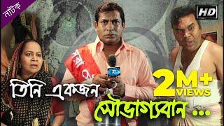 Tini Ekjon Souvaggoban   Mosharraf Karim   Nipun    Bangla Natok   Rtv