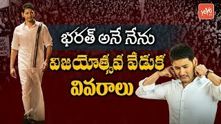 Bharat Ane Nenu Success Ceremony Details Announced | Mahesh Babu | Tollywood
