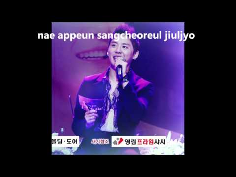 Kim Junsu - You Are So Beautiful (Romanization)