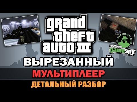 GTA 3 - Вырезанный Мультиплеер [Анализ]