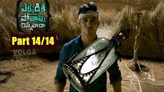 Ekkadiki Pothavu Chinnavada Movie Parts 14/14   Nikhil, Hebah Patel, Avika Gor   Volga Videoa 2017