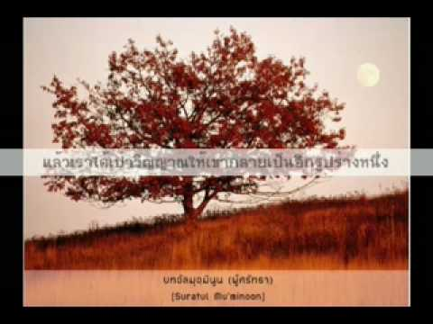 อัลกุรอาน บทอัลมุอฺมินูน(ผู้ศรัทธา)