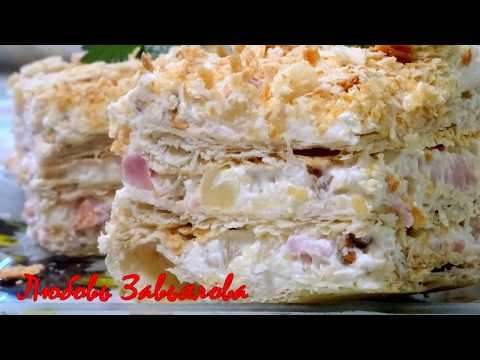 """Восхитительно вкусно-""""Наполеон"""" с ветчиной и ананасом-торт закусочный/Napoleon with ham"""