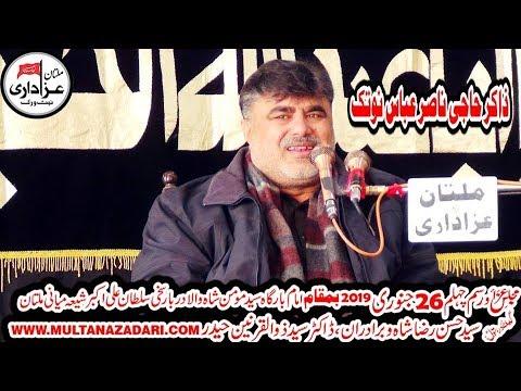 Zakir Nasir Abbas Notak I Majlis 26 Jan 2019 | Imam Bargah Syed Momin Shah Shia Miani Multan