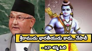 KP Sharma Oli : Lord Rama is Nepali, Real Ayodhya in Nepal - Nepal PM || Oneindia Telugu