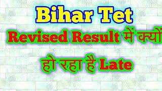 Bihar Tet | Revised Result Mein Kyun Ho Raha Hai Late | Btet | Btet 2017 | Bihar Tet 2017 | Btet Rev