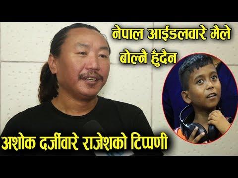 'अशोक दर्जीको भविष्यवाणी गर्न सक्दीन,Nepal Idol वारे मैले बोल्नै हुँदैन' Rajesh Payal Rai