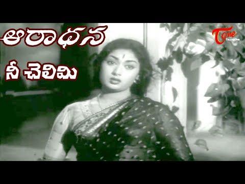 Aradhana Movie Songs | Nee Chelimi Nede Koritini Video Song | ANR,Savitri,Girija - OldSongsTelugu