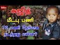 ?LIVE: Sathiyam TV | Sujith Getting Saved | Sujith Rescue New...