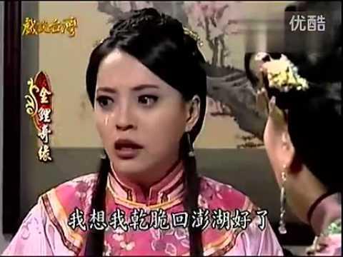 台劇-戲說台灣-金鯉奇緣
