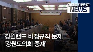 R]강원랜드 협력업체 고용 '강원도의회 중재'