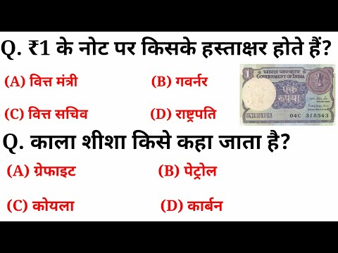 Gk in hindi 30 important question answer | Gk in hindi | railway, ssc, ssc gd, police | gk track