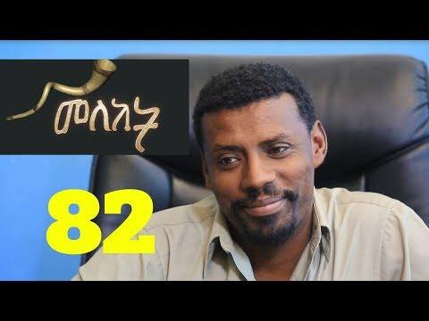 Meleket Drama መለከት - Episode 82