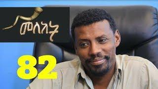 Meleket Drama - Part 82 (Ethiopian Drama)