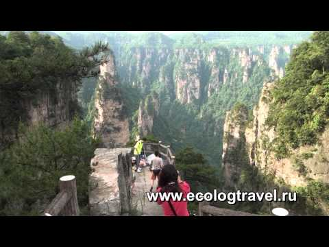 Горы Аватар в Чжанцзяцзе (Китай)
