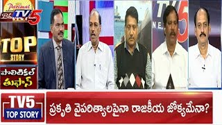 Debate On Cyclone Phethai | Top Story With Sambasiva Rao