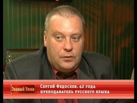 Сергей Федосеев