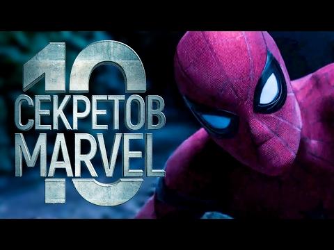 ТОП 10 cекретов киновселенной Marvel