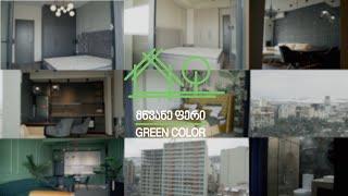 სარემონტო კომპანია - მწვანე ფერი • Green Color