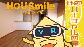 八万町橋本 マンション 1LDKの動画説明