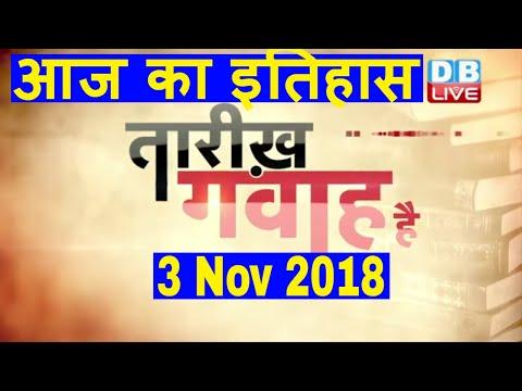 आज का इतिहास | Today History | Tareekh Gawah Hai | Current Affairs In Hindi | 3 Nov 2018 | #DBLIVE