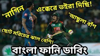 Bangladesh VS Srilanka|Asia Cup 2018|Bangla Funny Dubbing|Mama Problem New