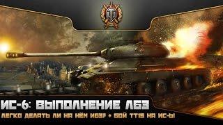 World Of Tanks: ИС-6 ЛБЗ ТТ-15. ИС-6 И ЛБЗ? Аналитика.